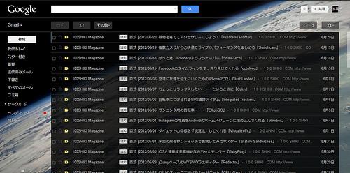Gmailの背景にMacの壁紙を使うとカッコよくなった