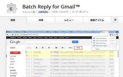 複数のメールにまとめて返信ができるChrome拡張機能「Batch Reply for Gmail」