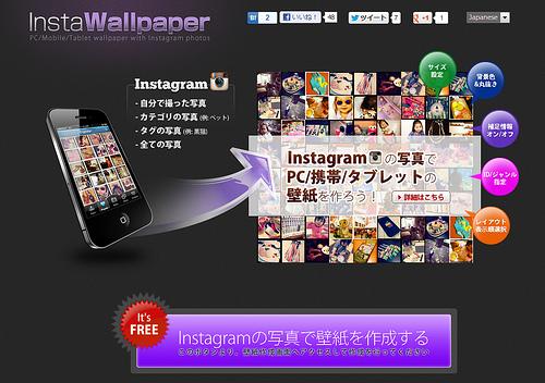 Instagramの写真で壁紙を作成する「InstaWallpaper」