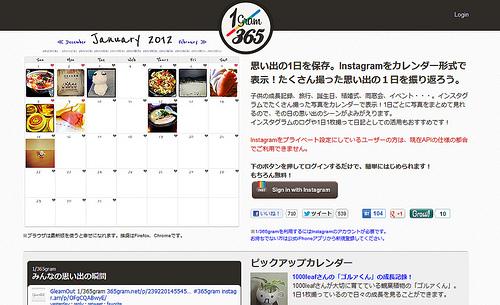 Instagramの写真をカレンダーで表示するウェブサービスとiPhoneアプリ