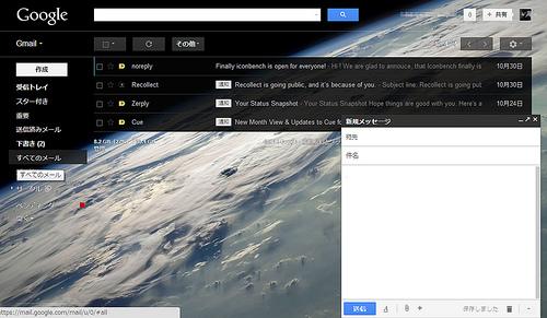 Gmail:メール作成以外のメールをパネルで開く方法