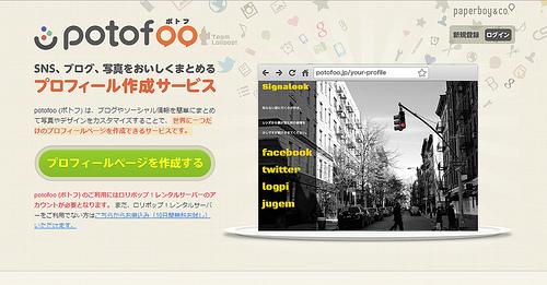 ロリポのプロフィールサイト「Potofoo」