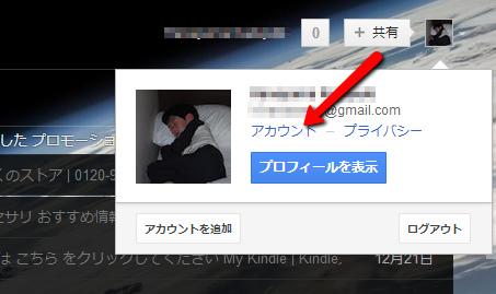 Gmailの二段階認証の設定をした