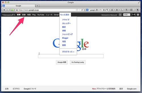 消えたGoogleの黒いバーを戻す方法