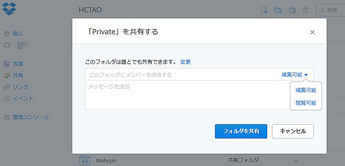 Dropboxに閲覧のみという共有方法ができるようになった
