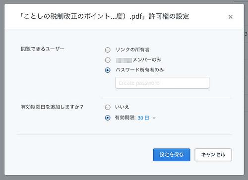 Dropboxのリンクにパスワードや期限が設定できるようになった