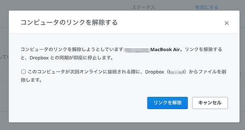 Dropboxの遠隔削除機能がスバラシイ