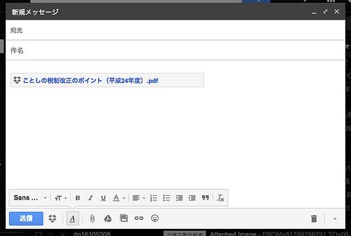 公式Chrome拡張のDropbox for Gmailがいい感じ
