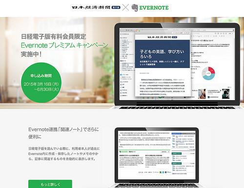 Evernoteと日経電子版の連携ですごく便利になった