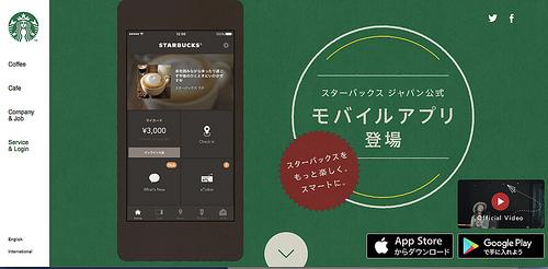 スターバックス公式アプリがリリースされたのでインストールした