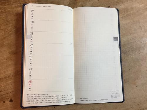 今年もほぼ日手帳(2017年)を買いました