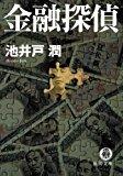 先週、読んだ本『金融探偵』『架空通貨』