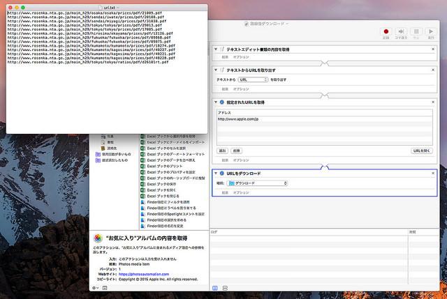 MacのAutomatorで路線価図をまとめてダウンロードするワークフローをつくってみた
