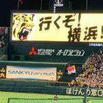阪神最終戦をみてきました