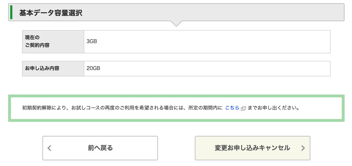 基本データ容量変更お申し込み 2