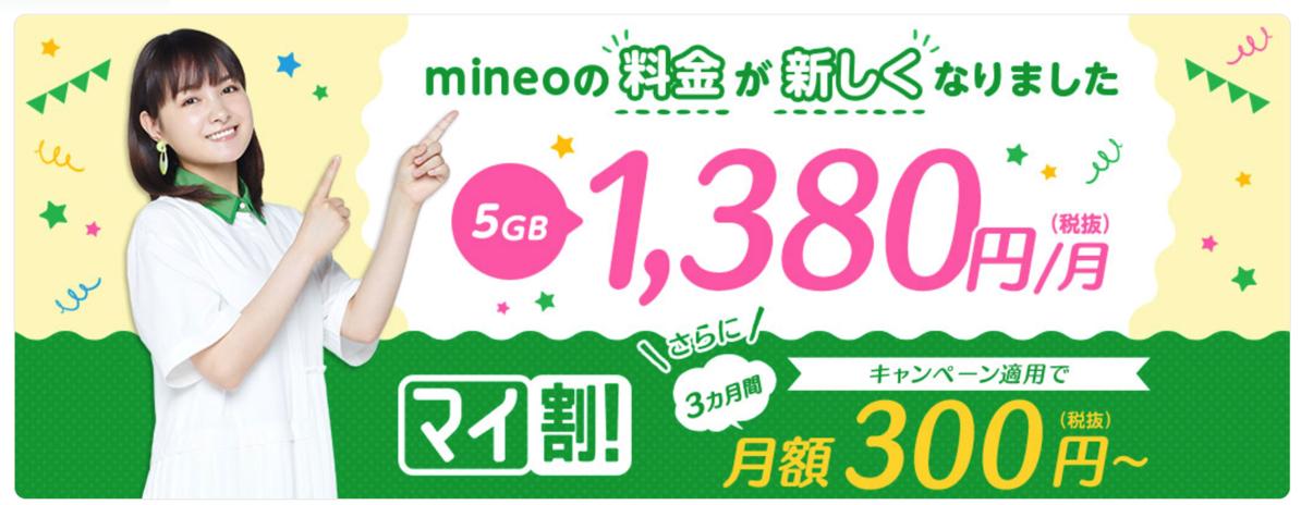 月額基本料金割引キャンペーン|格安スマホ SIM mineo マイネオ
