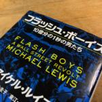 読んだ本『フラッシュ・ボーイズ』